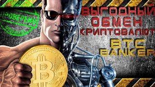 Выгодный способ покупки Bitcoin через Telegram ( телеграмм бот BTC banker)