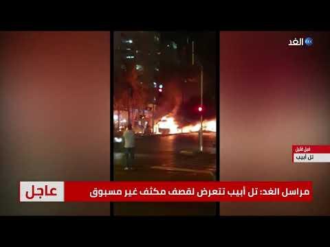 صور الحافلة التي استهدفها صاروخ فلسطيني في تل أبيب