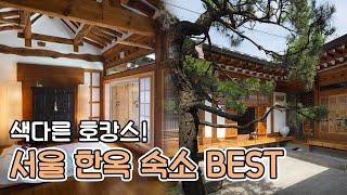 서울 호캉스가 지겨워졌다면? 색다른 느낌의 서울 한옥 …