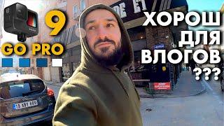 Гоу про 9 влог / go pro 9 hero vlog test