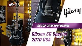 Обзор электрогитары Gibson SG Special 2010 USA l SKIFMUSIC.RU