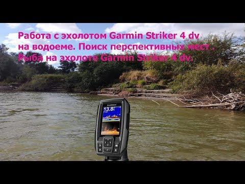 Эхолот Garmin STRIKER 4dv - поиск перспективных мест для ловли хищника.
