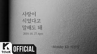 [Teaser] Monday Kiz(먼데이 키즈) _ My love has faded away(사랑이 식었다고 말해도 돼)
