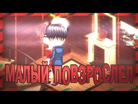 Аватария「КЛИП」Малый повзрослел #7