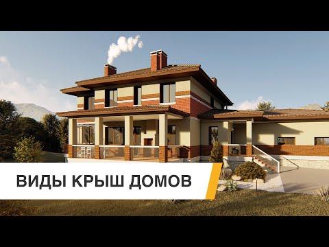 Виды крыш домов.