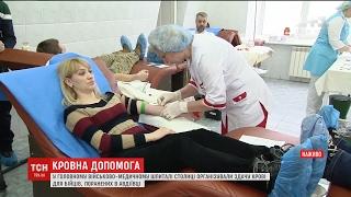 Українці через соцмережі збираються і йдуть здавати кров для бійців