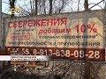 Обманутые вкладчики КПК «Гарантия» устали ждать…