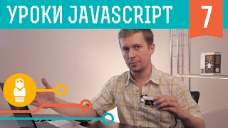 Создаём библиотеки для Iskra JS и Espruino. Уроки JavaScript #7
