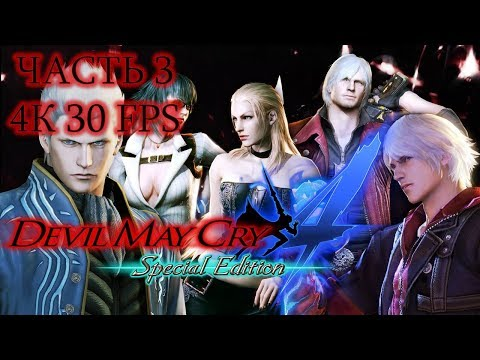 Devil May Cry 4 Special Edition Чась 3 Баэль