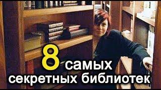 8 самых секретных библиотек