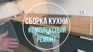 Сборка кухни от ИКЕА. Комплексный ремонт квартир. #ремонт_квартир видео