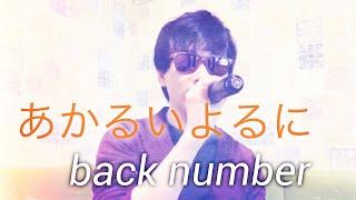 歌ってみた/カラオケ/【あかるいよるに】(back number)