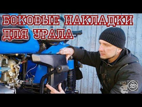 Боковые накладки для мотоцикла Урал.