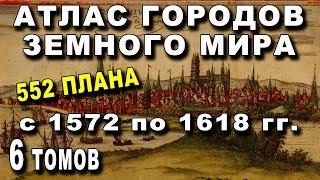 АТЛАС ГОРОДОВ ЗЕМНОГО МИРА - 6 ТОМОВ с 1572 по 1618 гг
