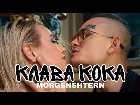 Клава Кока & MORGENSHTERN - Мне пох (Премьера клипа, 2019)