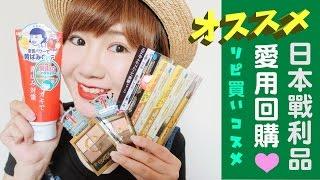 日幣好划算!絕不能錯過的日本開架彩妝+保養品!