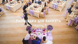 Площадка для свадьбы. Урок 3 (часть 1)