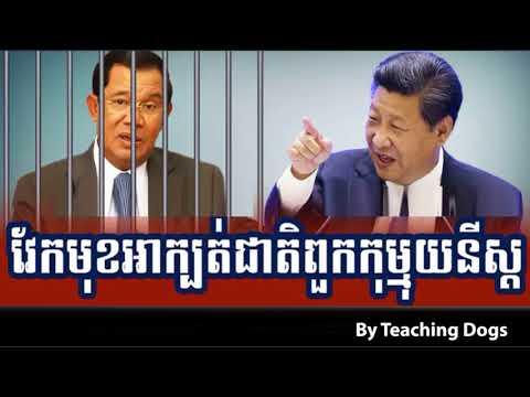 Cambodia News Today RFI Radio France International Khmer Night Friday 09/08/2017