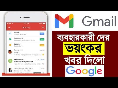 Gmail ব্যবহারকারী দের  জন্য ভয়ংকর খবর দিলো Google । Gmail অ্যাকাউন্ট থাক...