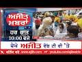 Ajit News @ 10 pm, 24 June 2020 Ajit Web Tv.