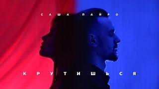 Смотреть клип Саша Пайро - Крутишься