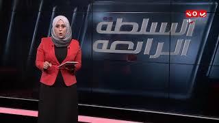 السلطة الرابعة 07 - 10 - 2018   تقديم ايات العزام   يمن شباب