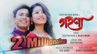 Gohona Assamese Song Download & Lyrics