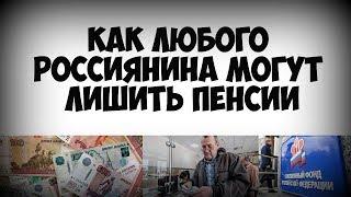 Как любого россиянина могут лишить пенсии