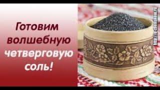 Защитная черная соль. Рецепт изготовления.