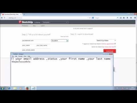 How to Download SketchUp Make 2014