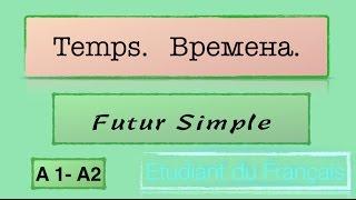 Урок французского языка. Будущее время Futur Simple