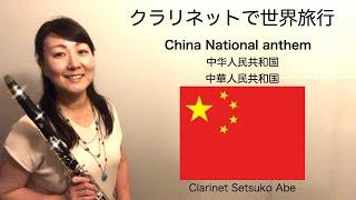 中华人民共和国  /  China National Anthem  国歌シリーズ『中華人民共和国 』Clarinet Version