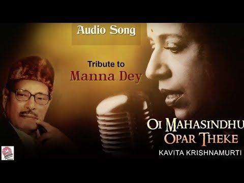 Oi Mahasindhur Opar Theke | Full Audio Song |  Kavita Krishnamurti | D.L.Roy