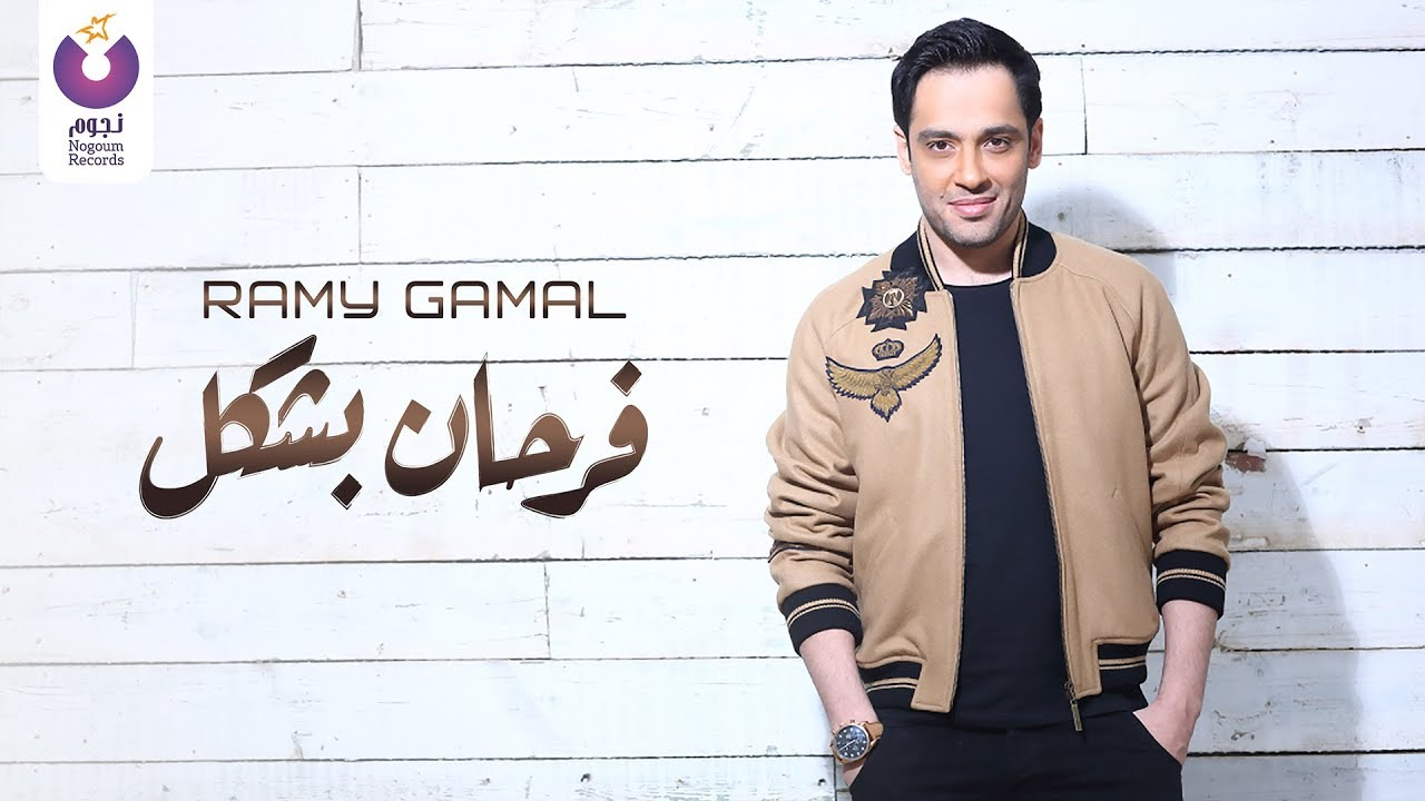 Ramy Gamal- Farhan Beshakl (Official Lyrics Video) | (رامي جمال – فرحان بشكل (2013