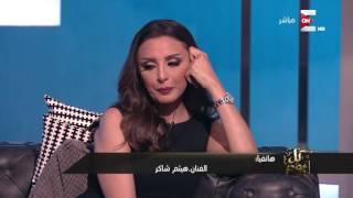 الفنان هيثم شاكر لـ كل يوم: أنغام .. مطربة مصر الأولى .. صوت ألماظ