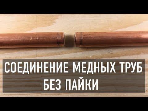 Соединение медной трубы без пайки за 5 минут