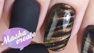 Маникюр ТИГРОВЫЙ ГЛАЗ. Имитация камня в дизайне ногтей гель лаком. 3д Кошачий глаз Enjoy. thumbnail
