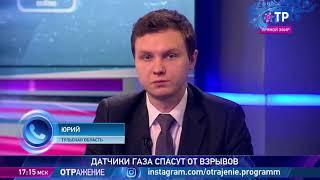 Игорь Юшков: ''Почему бы не ввести понижающий тариф для тех, кто сам установил газовый счетчик!''