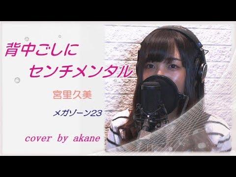 背中ごしにセンチメンタル/宮里久美 メガゾーン23主題歌 歌ってみた【akane】cover