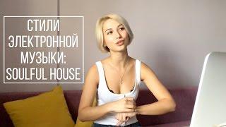 �������� ���� СТИЛИ ЭЛЕКТРОННОЙ МУЗЫКИ: SOULFUL HOUSE ������