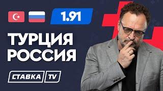 ТУРЦИЯ РОССИЯ Прогноз Гусева на футбол