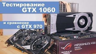 Тестирование GTX 1060 и сравнение с GTX 970