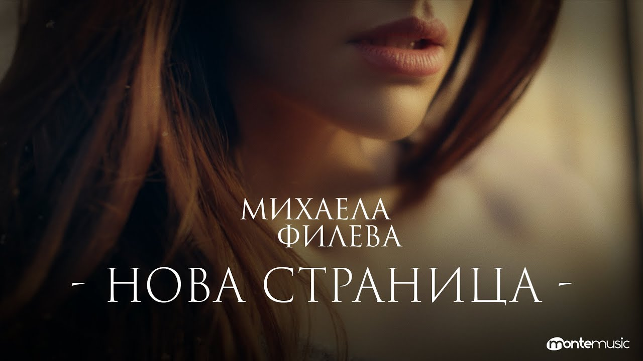 Mihaela FIleva - Нова Страница (Official video)