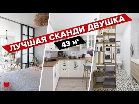 РУМТУР: скандинавский ремонт. Дизайн интерьера двухкомнатной квартиры 43 кв. м. для семьи