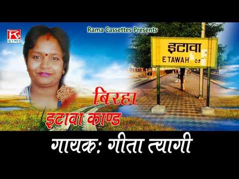 Etawah Kand Bhojpuri Purvanchali Birha Etawah Kand Sung By Geeta Tyagi