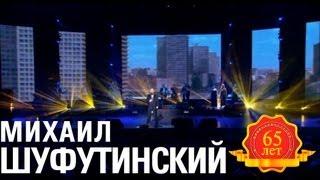 Михаил Шуфутинский Француженка Москвичка Love Story Live