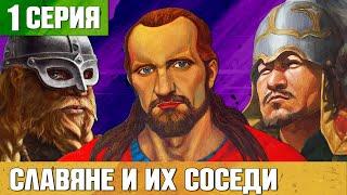 ИСТОРИЯ РОССИИ #1 Восточные славяне и их соседи