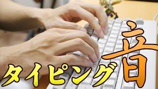 新しいキーボード「REALFORCE 108UH」を使用しはじめて3日目、速度テス...