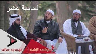 برنامج سواعد الإخاء 3 الحلقة 11