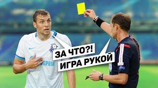ДЗЮБУ ЖЕСТКО НАКАЗАЛИ ЗА ИГРУ РУКОЙ Реал на дне Миранчук забил гол Новости футбола 120 ЯРДОВ